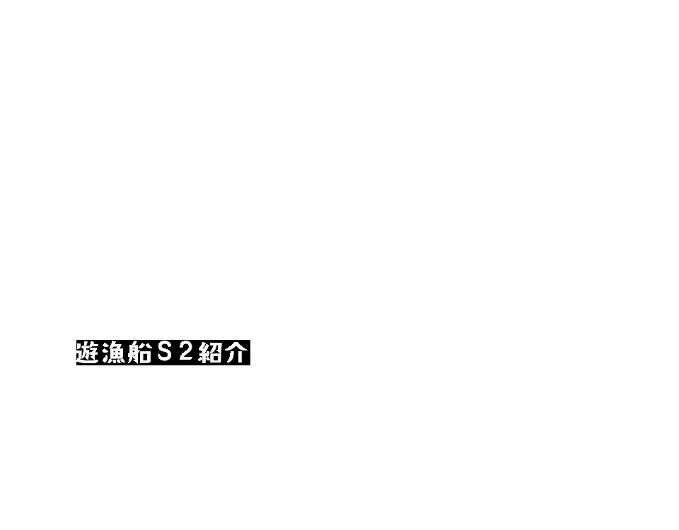 遊漁船S2紹介